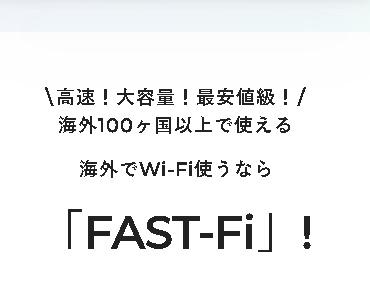 fast-fi