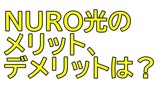 NURO光 メリット