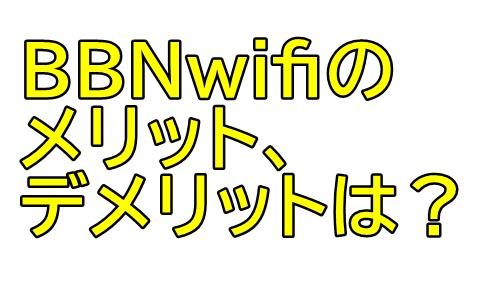BBNwifi メリット デメリット