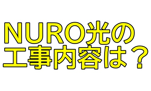 NURO光 工事内容
