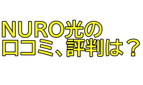 NURO光 口コミ 評判