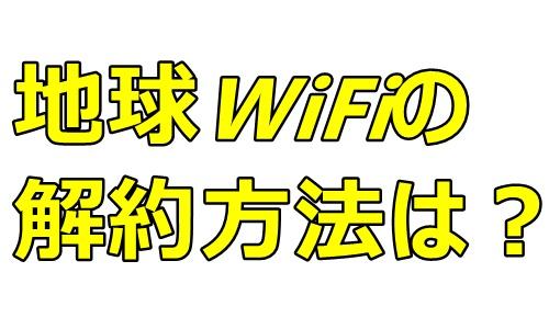 地球WiFiの解約