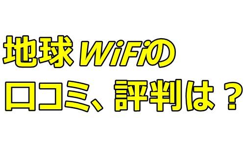 地球WiFiの口コミ、評判は?
