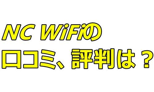 NC WiFiの口コミ、評判