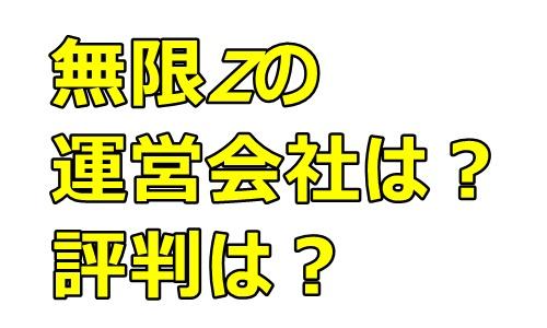 無限Z 運営会社 評判